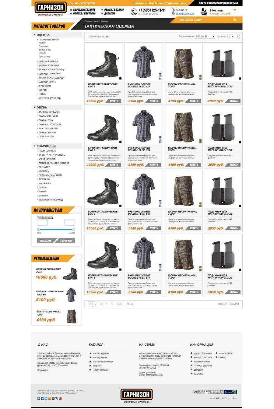 Design online store military clothing