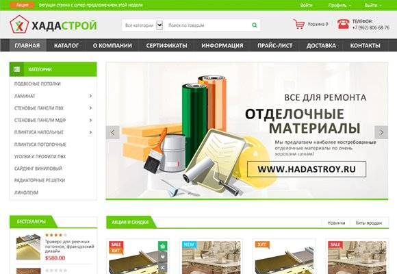 Online store of finishing materials