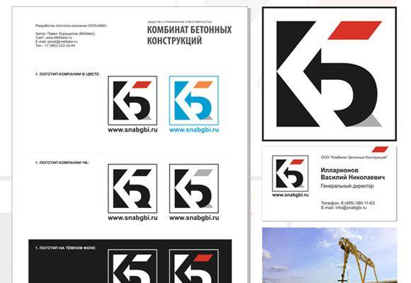 Corporate Identity plant concrete structures