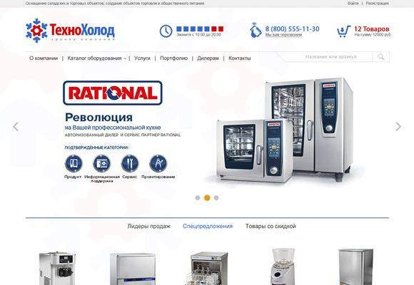 Design online store commercial equipment