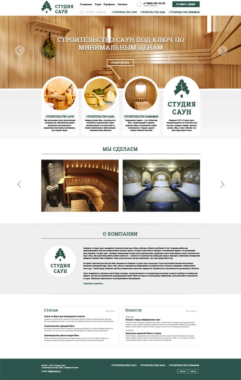 "Creating a site for the company ""Studio saunas"""