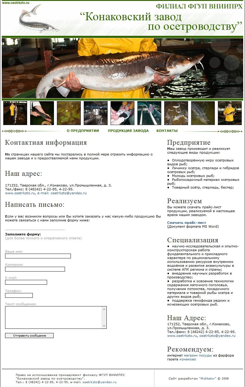 Website Development sturgeon breeding plant