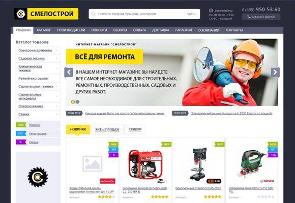 Create an online store for all repairs