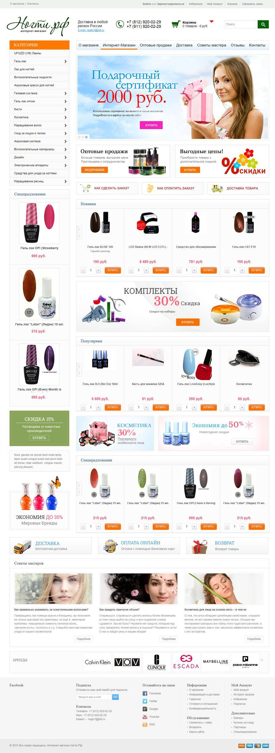 Online store of cosmetics