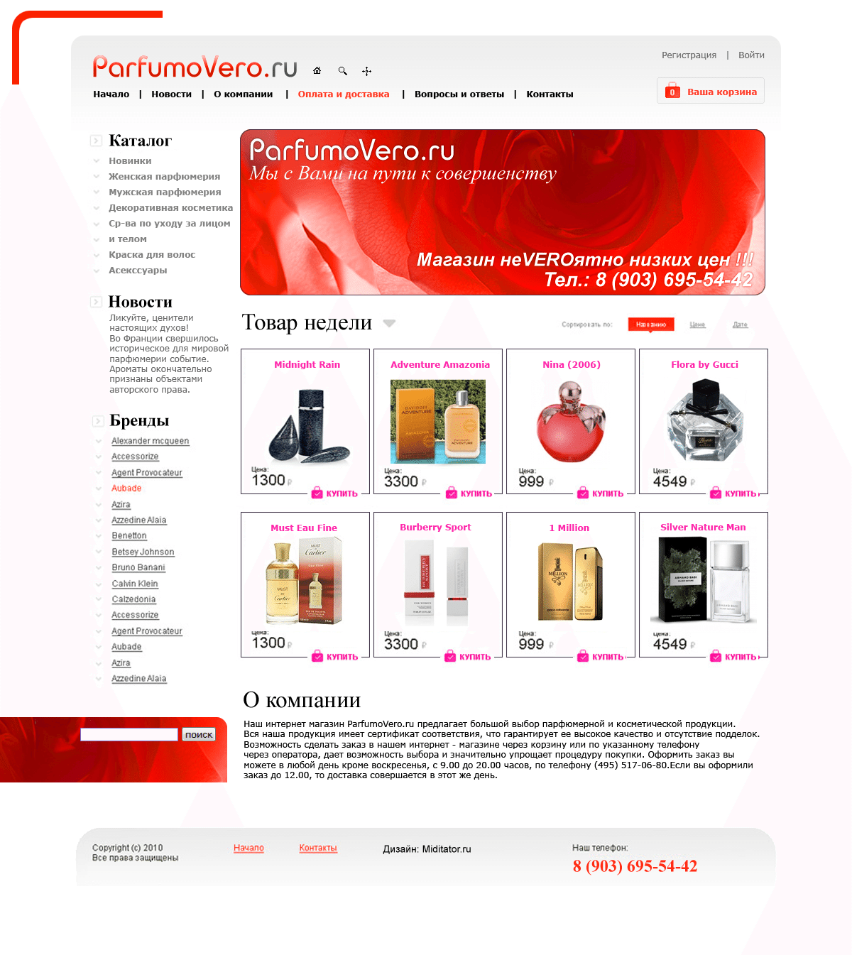 Perfumery and cosmetics online store site